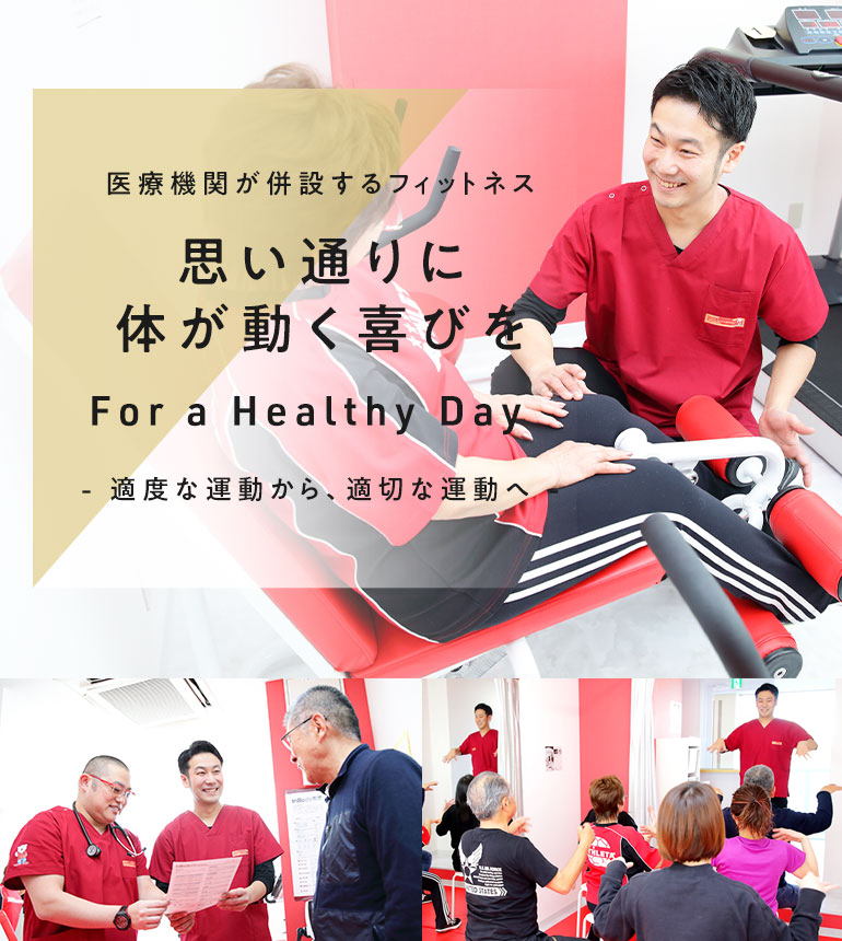 医療機関が併設するフィットネス 思い通りに身体が動く喜び -適度な運動から、適切な運動へ-