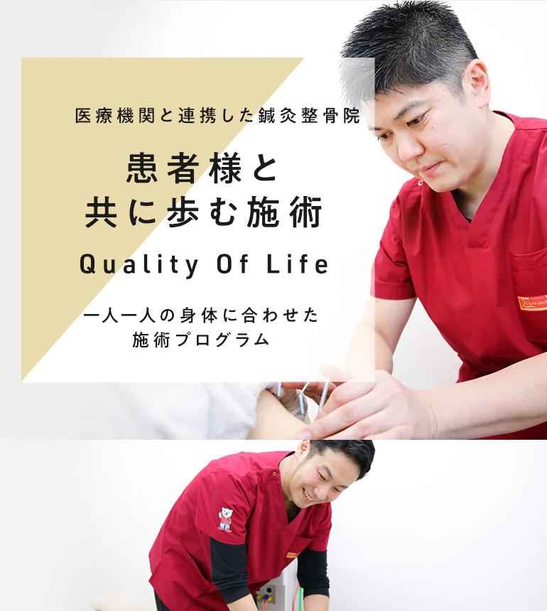 医療機関との連携した鍼灸整骨院 患者様と共に歩む施術