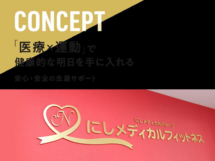 CONCEPT 「医療×運動」で健康的な明日を手に入れる。安心・安全の生涯サポート