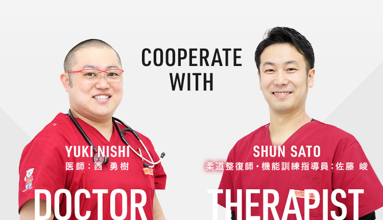 COOPERATE WITH 医師:西 勇樹 柔道整復師・機能訓練運動士:佐藤 峻