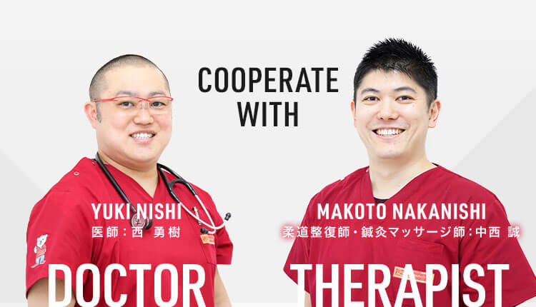 COOPERATE WITH 医師:西 勇樹 柔道整復師・鍼灸師:中西 誠